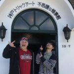 神戸トリックアート 不思議な領事館(旧パナマ領事館)