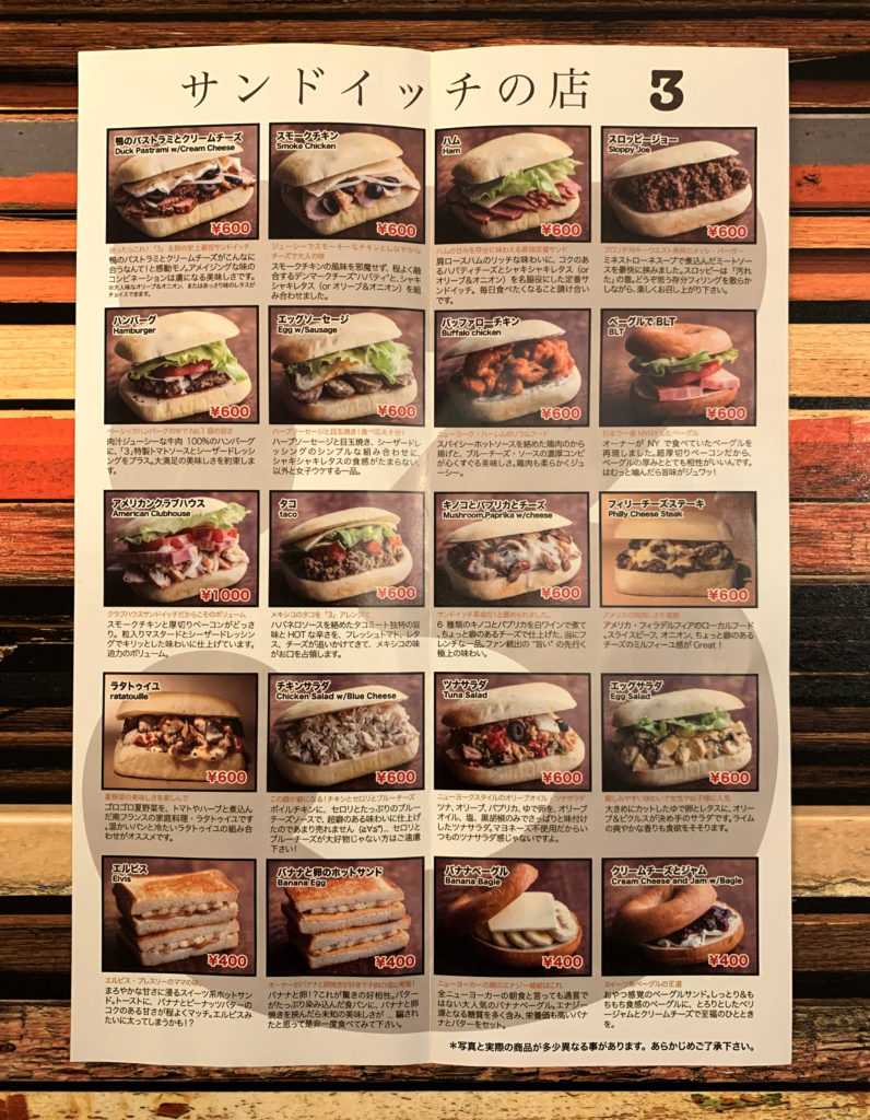 サンドイッチの店3